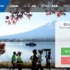 富士山マラソン 2015【結果速報・ランナーズアップデート】