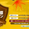 大田原マラソン 2015【結果速報・ランナーズアップデート】