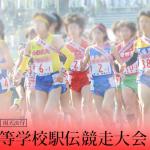 男子第67回・女子第28回 全国高校駅伝競走大会(都大路) 2016年 結果速報