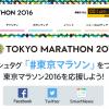 東京マラソン 2016【結果速報・ランナーズアップデート】