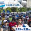 北海道マラソン2016のエントリーはいつから?