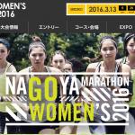 名古屋ウィメンズマラソン2016の結果速報、ランナーズアップデート、出場選手