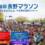 長野マラソン2016の結果速報、コース、制限時間など