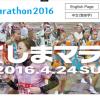 とくしまマラソン(徳島マラソン)2016の結果速報、コースなど