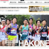 箱根駅伝予選会2016の結果速報や予想、展望など