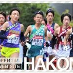 第93回箱根駅伝 2017 往路・復路 結果速報