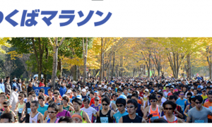 つくばマラソン 2015【結果速報・ランナーズアップデート】