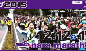 奈良マラソン 2015【結果速報・ランナーズアップデート】