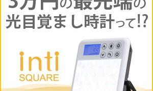 エナジーライトinti(インティ)光目覚まし時計の効果や評判
