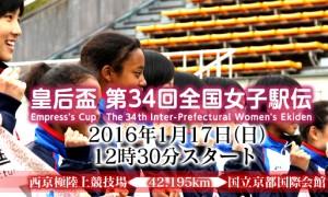 皇后盃 第34回全国女子駅伝 都道府県対抗女子駅伝 2016 結果速報