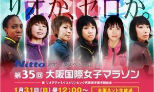 大阪国際女子マラソン 2016 結果速報