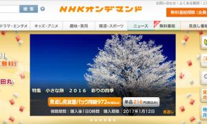 NHKオンデマンドの使い方を解説!